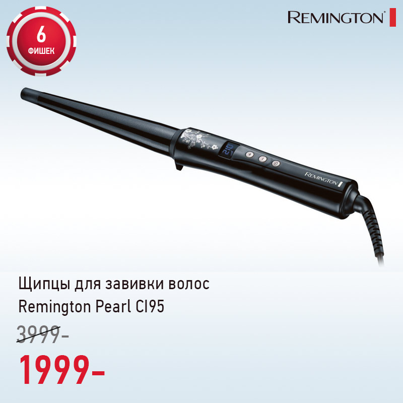 remington-pearl-ci95.jpg